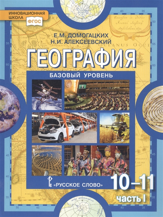 География Экономическая и социальная география мира В двух частях Часть I Общая характеристика мира 10-11 классы Учебник Базовый уровень