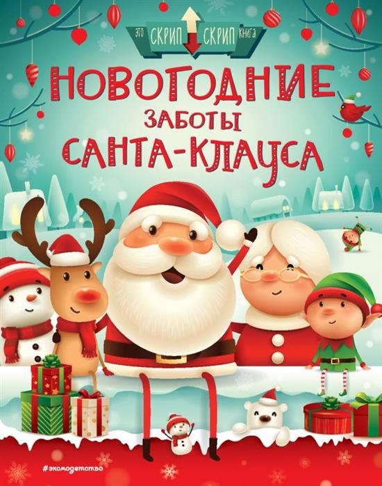Купить Новогодние заботы Санта Клауса, Эксмодетство, Сказки