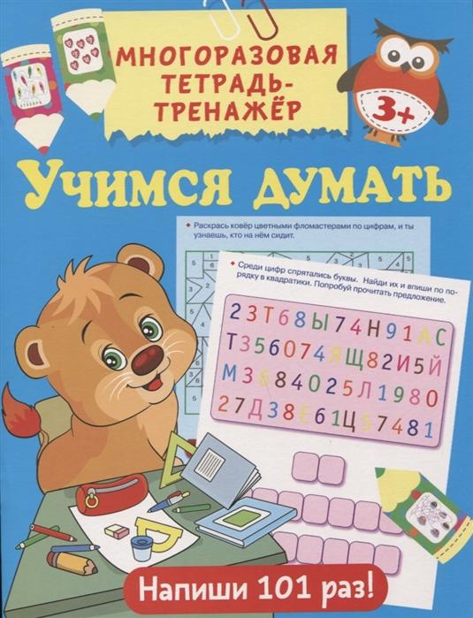 Дмитриева В. Учимся думать Многоразовая тетрадь-тренажер цены
