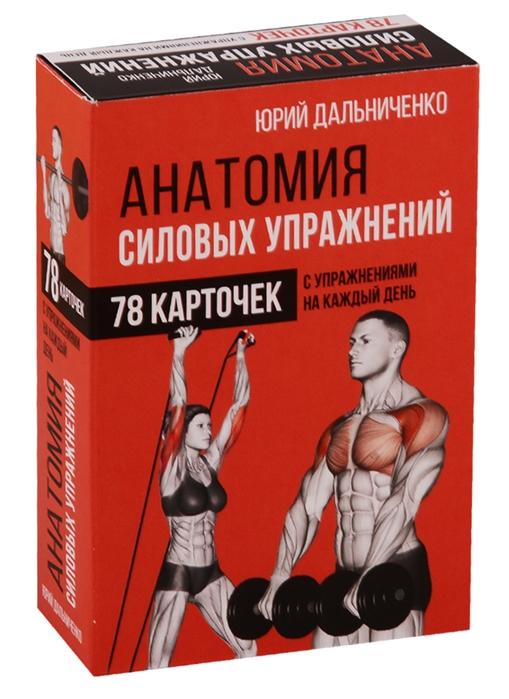 Дальниченко Ю. Анатомия силовых упражнений 78 карточек с упражнениями на каждый день