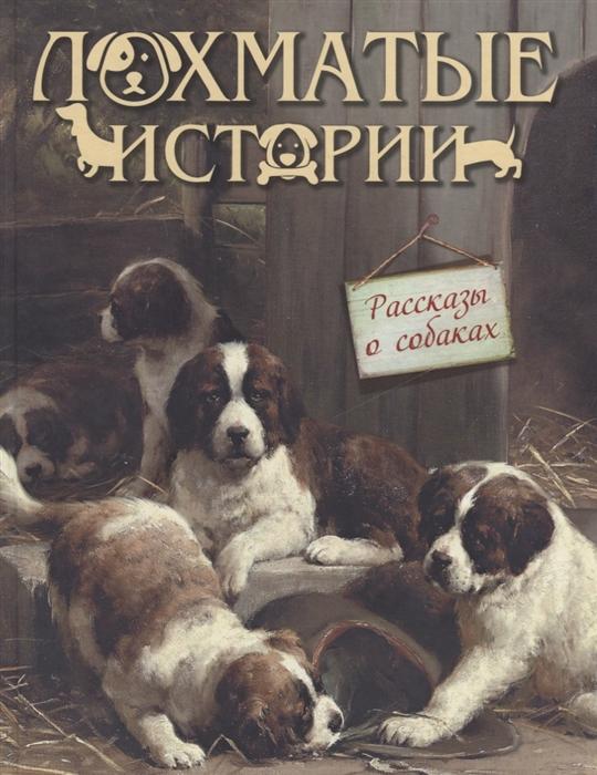 Ковалькова Е. (сост.) Лохматые истории Рассказы о собаках цены онлайн