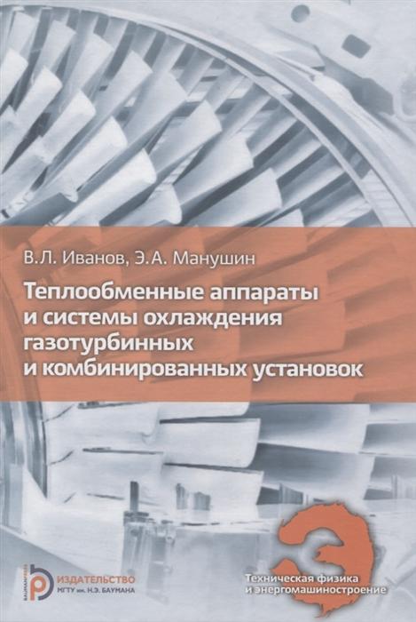 Теплообменные аппараты и системы охлаждения газотурбинных и комбинированных установок