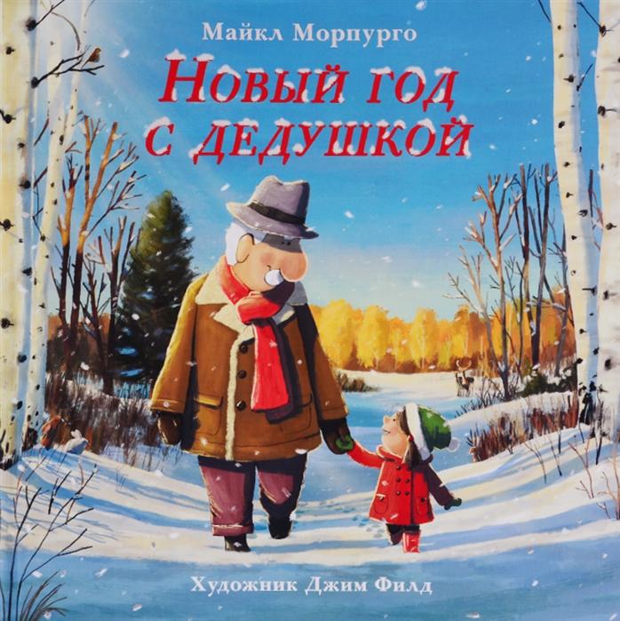 Купить Новый год с дедушкой, Поляндрия-Принт, Проза для детей. Повести, рассказы