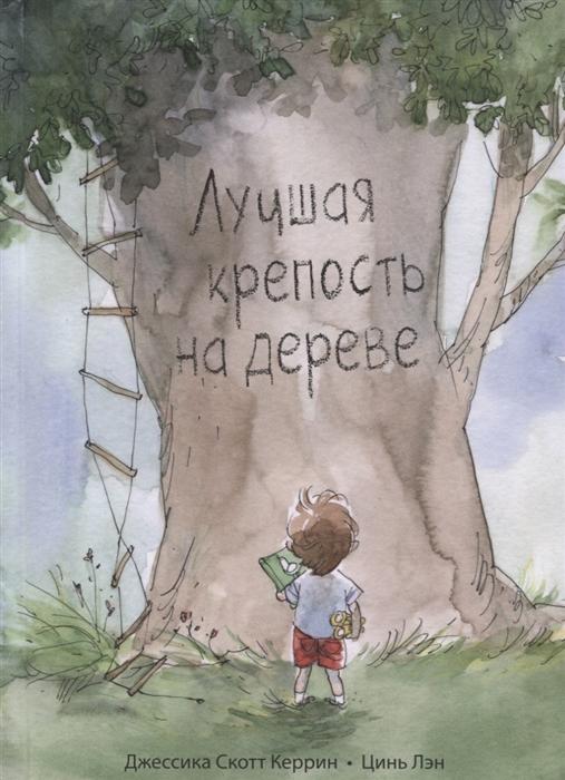Купить Лучшая крепость на дереве, Поляндрия-Принт, Проза для детей. Повести, рассказы