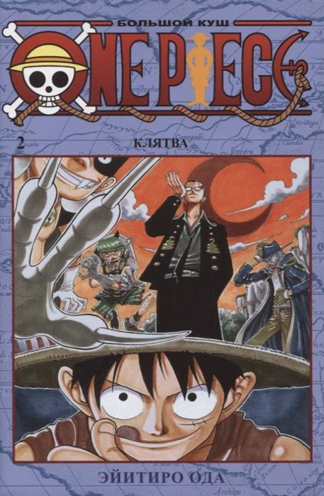 Ода Э. One Piece Большой куш Том 2 софа ода 2