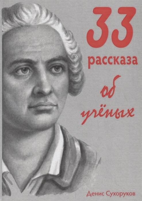 Сухоруков Д. 33 рассказа об ученых