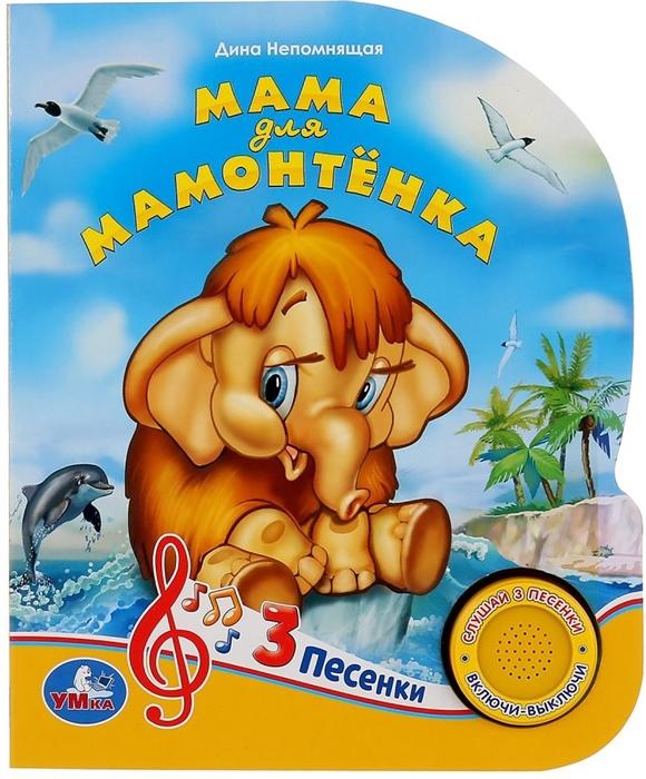 непомнящая дина мама для мамонтенка картонная книжка панорамка Непомнящая Д. Мама для Мамонтенка