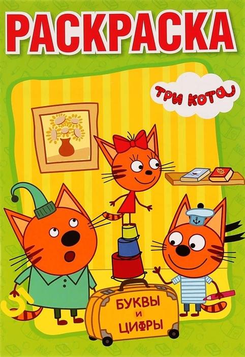 Козырь А. (ред-сост.) Три кота Буквы и цифры цены