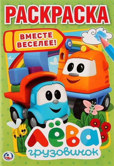 цены Логунова Е. (ред.-сост.) Лева грузовичок Вместе веселее