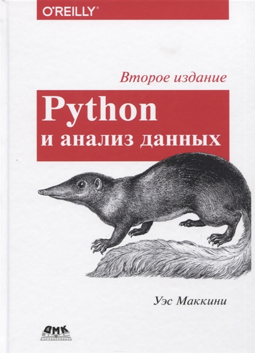 Маккини У. Python и анализ данных Первичная обработка данных с применением pandas NumPy и Ipython