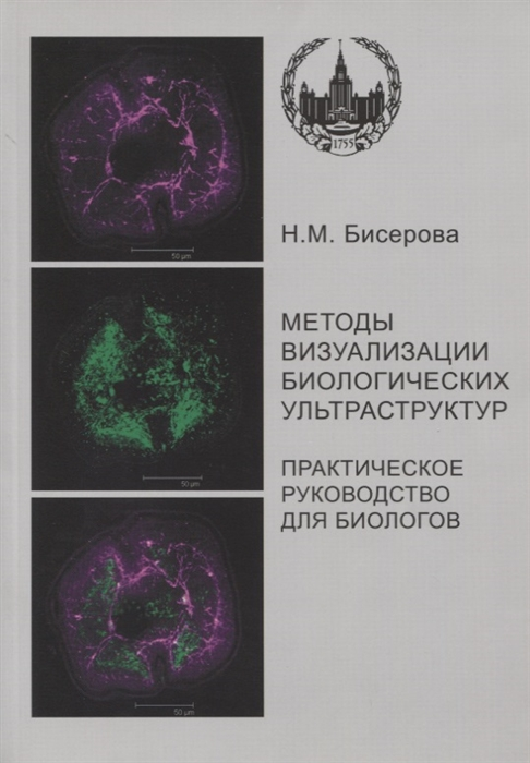 Методы визуализации биологических ультраструктур Подготовка биологических объектов для изучения с помощью электронных и флуоресцентных конфокальных лазерных микроскопов Практическое руководство для биологов