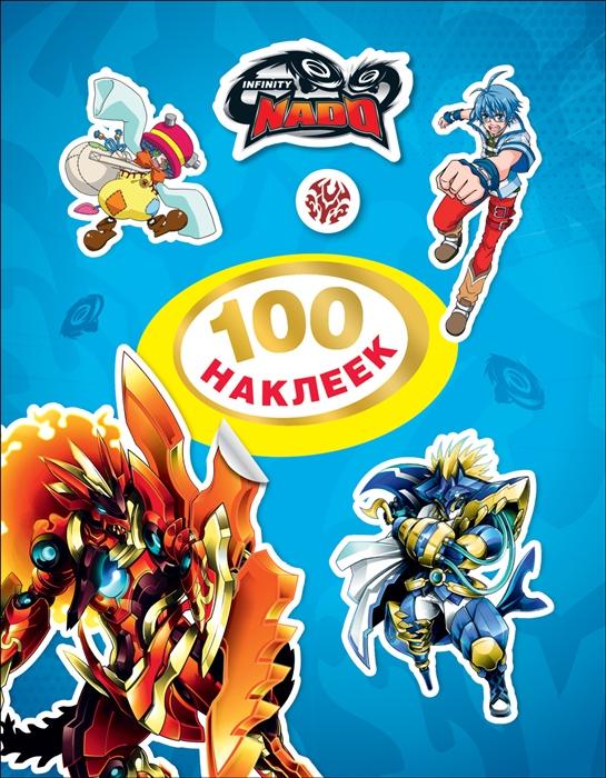 Евдокимова А. (отв. ред.) Infinity Nado 100 наклеек синяя волчок infinity nado атлетик glittering butterfly