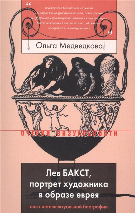 Медведкова О. Лев Бакст портрет художника в образе еврея Опыт интеллектуальной биографии цены онлайн