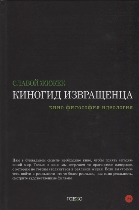 Жижек С. Киногид извращенца Кино философия идеология