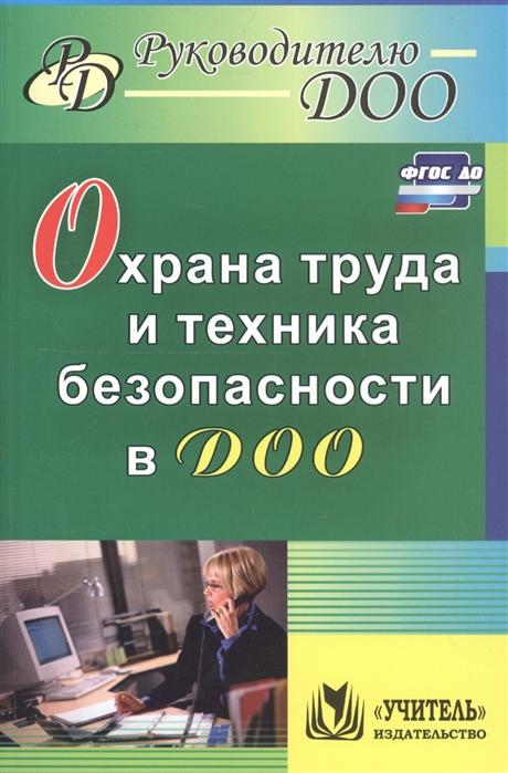 Гладышева Н., Мальцева Н. (сост.) Охрана труда и техника безопасности в ДОО цена