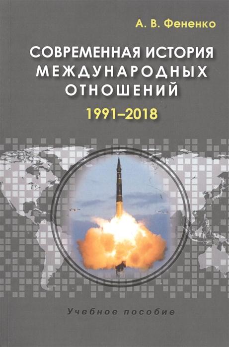 Современная история международных отношений 1991 2018 Учебное пособие