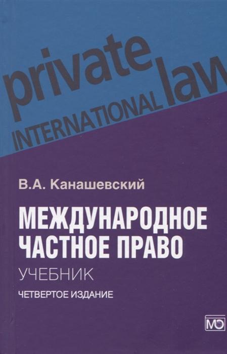 Канашевский В. Международное частное право Учебник