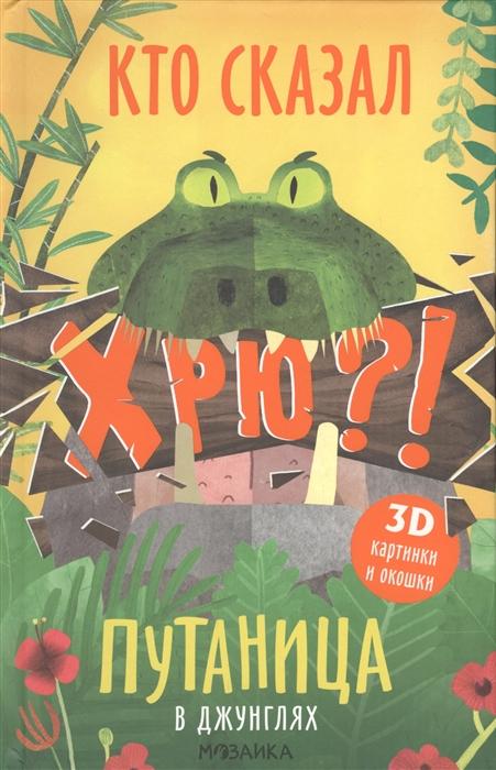 Купить Путаница в джунглях Кто сказал Хрю, Мозаика-Синтез, Книги - панорамки