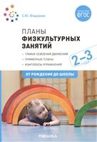 Планы физкультурных занятий с детьми 2-3 лет. График освоения движений. Примерные планы. Комплексы упражнений