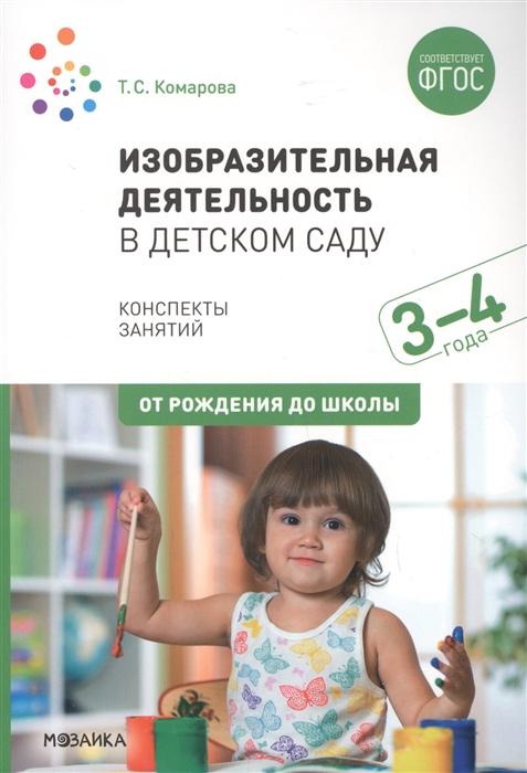 Комарова Т. Изобразительная деятельность в детском саду с детьми 3-4 лет Конспекты занятий т с комарова изобразительная деятельность в детском саду младшая группа