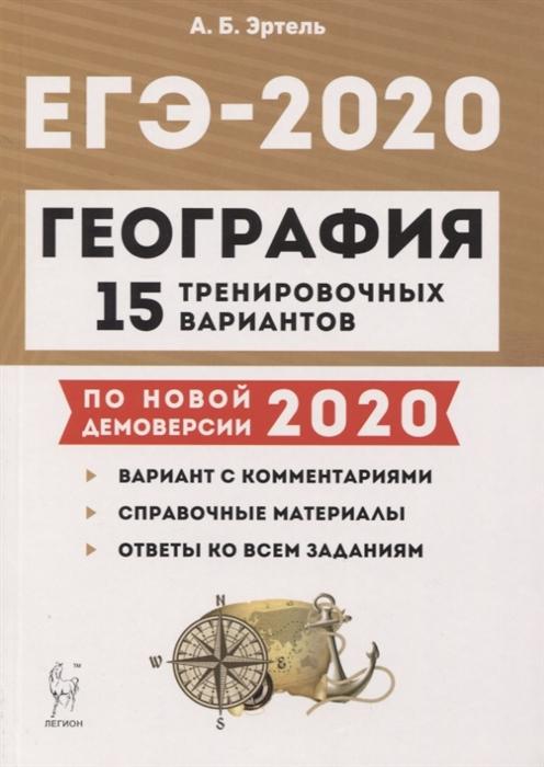 География Подготовка к ЕГЭ-2020 15 тренировочных вариантов по демоверсии 2020 года Учебно-методическое пособие