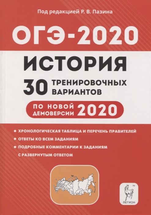 Пазин Р., Крамаров Н., Руденко М. и др. История 9 класс Подготовка к ОГЭ-2020 30 тренировочных вариантов по демоверсии 2020 года Учебно-методическое пособие