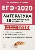 Литература. Подготовка к ЕГЭ-2020. 15 тренировочных вариантов по демоверсии 2020 года. Учебно-методическое пособие