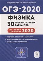 Физика. 9 класс. Подготовка к ОГЭ-2020. 30 тренировочных вариантов по демоверсии 2020 года. Учебно-методическое пособие