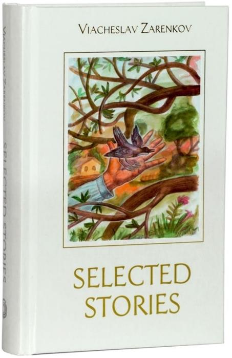Zarenkov V. Selected Stories 耿村故事选selected gengcun stories