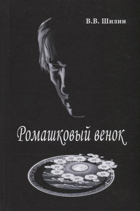 Шилин В. Ромашковый венок Стихи алексей шилин стихи