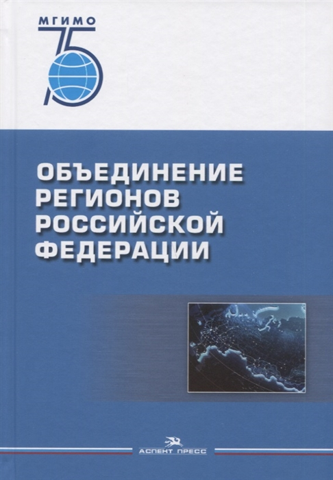 Объединение регионов Российской Федерации Социологические данные глубинные интервью сравнительный анализ Монография