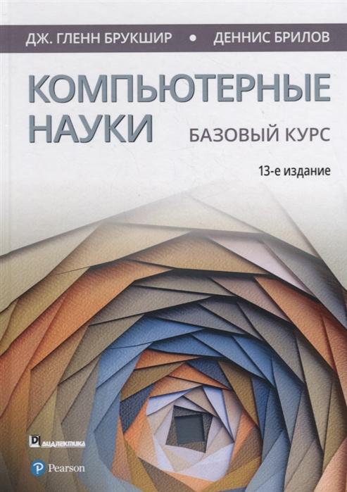 Брукшир Дж., Брилов Д. Компьютерные науки Базовый курс хантер д xml базовый курс 4 е изд