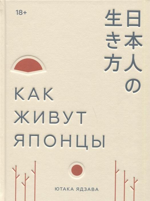 Ядзава Ю. Как живут японцы