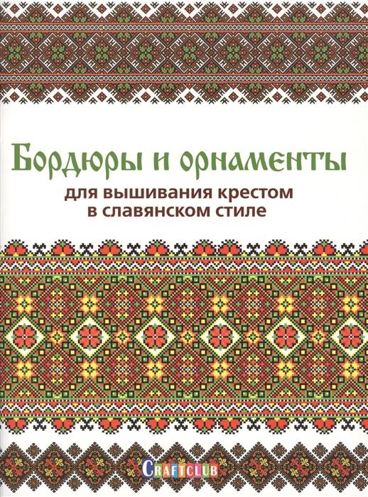 Зуевская Е. (ред) Бордюры и орнаменты для вышивания крестом в славянском стиле набор для вышивания крестом к морю 19 x 25 см