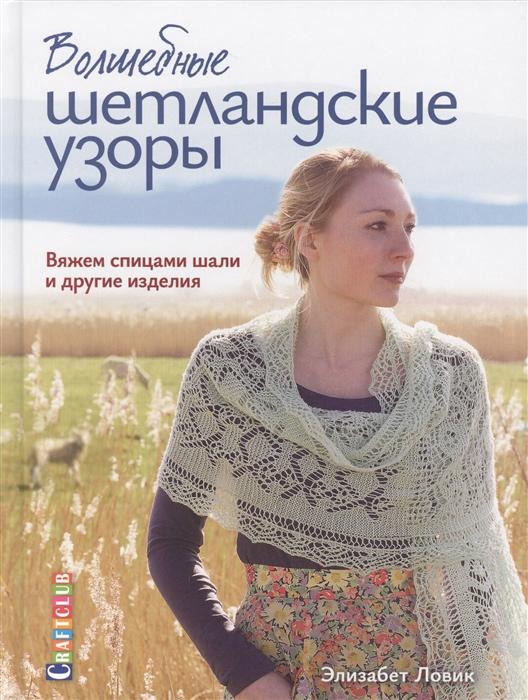 Ловик Э. Волшебные шетландские узоры Вяжем спицами шали и другие изделия цены онлайн