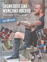 Энциклопедия мужских носков. Вяжем спицами