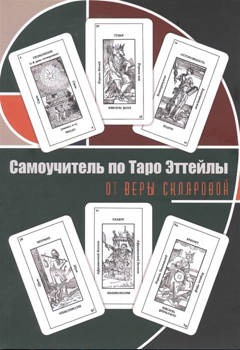Склярова В. Самоучитель по Таро Эттейлы Для начинающих цена и фото