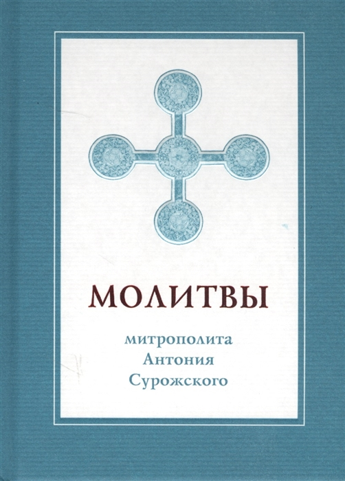 Митрополит Антоний Сурожский Молитвы митрополита Антония Сурожского