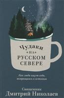 Чудаки на Русском Севере. Как люди ищут себя, возвращаясь к истокам