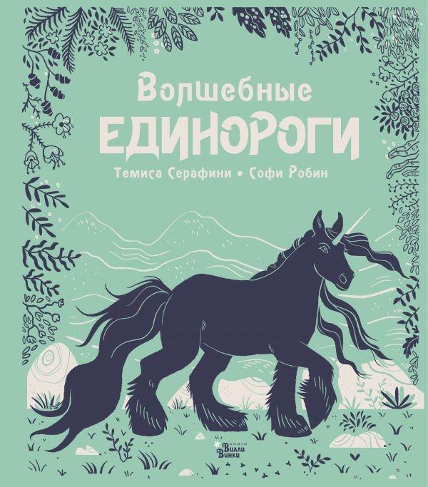 Купить Волшебные единороги, АСТ, Фольклор для детей