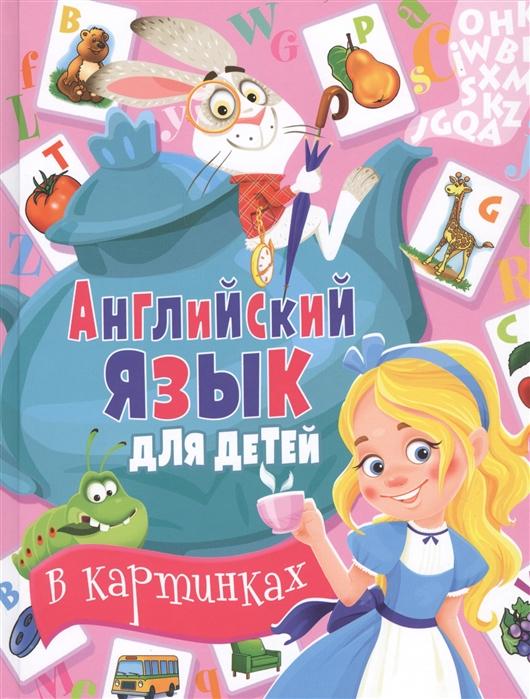 Кузнецова А., Молодченко Д. Английский язык для детей в картинках цена