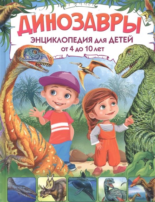 Купить Динозавры Энциклопедия для детей от 4 до 10 лет, Владис, Универсальные детские энциклопедии и справочники