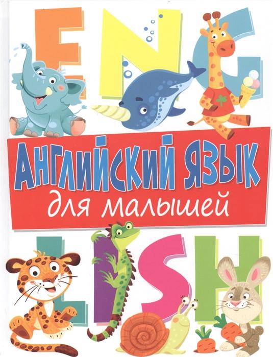 Молодченко Д. Английский язык для малышей цена