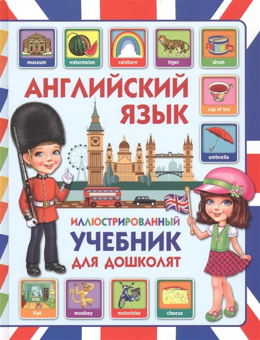 Молодченко Д. Английский язык Иллюстрированный учебник для дошколят цена
