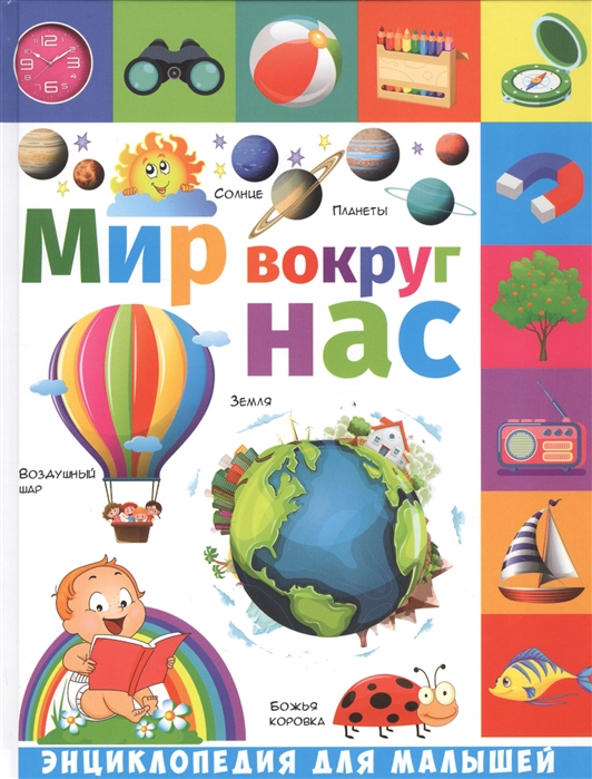 Купить Мир вокруг нас, Владис, Первые энциклопедии для малышей (0-6 л.)