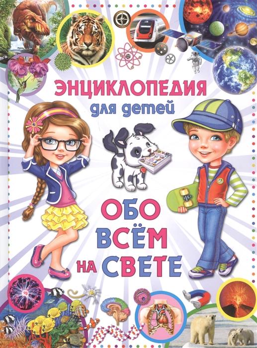 Феданова Ю., Скиба Т. (ред.) Энциклопедия для детей Обо всем на свете