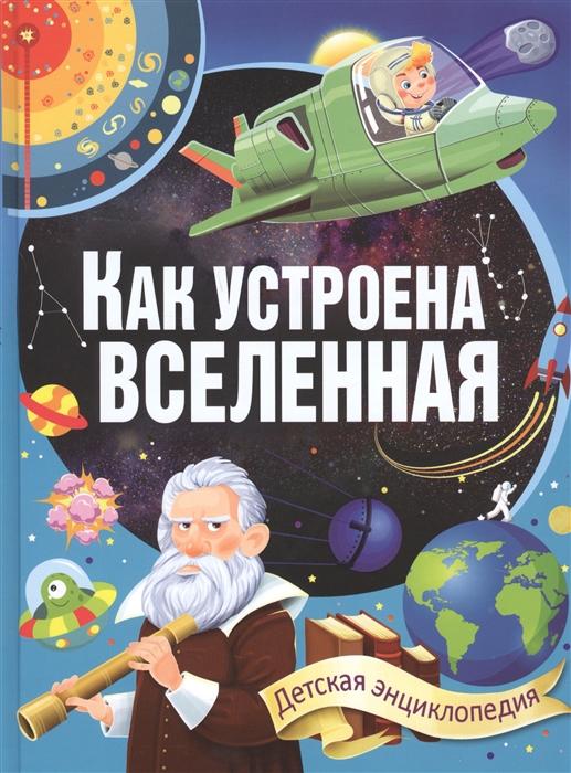 Феданова Ю., Скиба Т. (ред.) Как устроена Вселенная феданова ю скиба т ковалева е ред как устроена вселенная