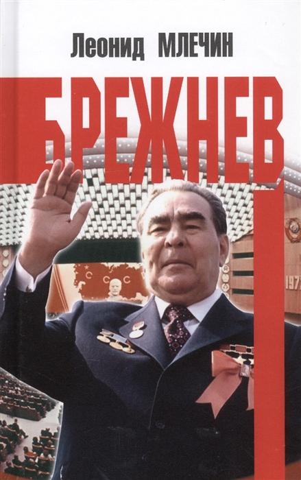 купить Млечин Л. Брежнев по цене 580 рублей