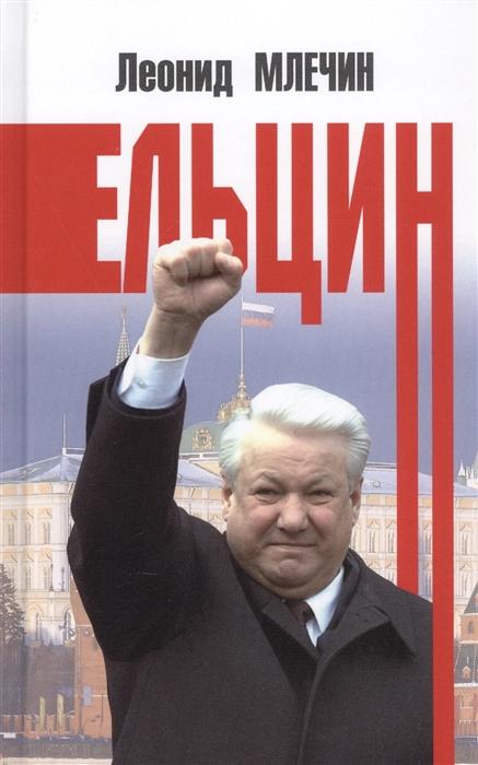 млечин л ленин Млечин Л. Ельцин