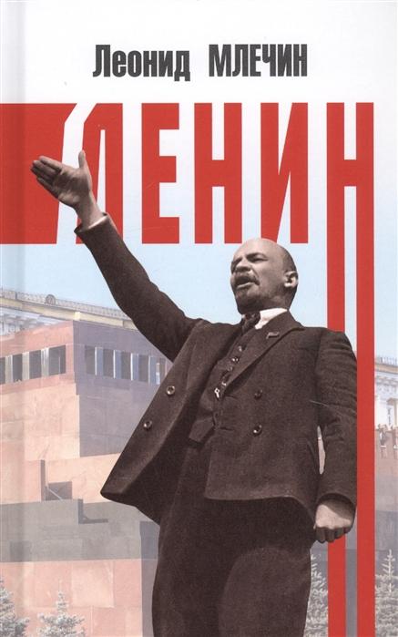 купить Млечин Л. Ленин по цене 623 рублей